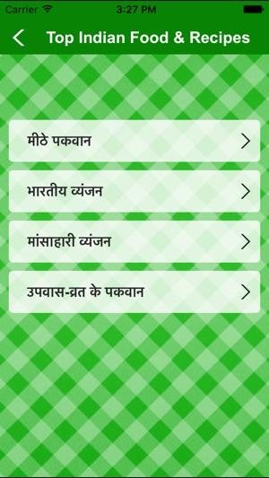 Khana khazana recipes in hindi top indian food paytm indian khana khazana recipes in hindi top indian food paytm indian recipes on the app store forumfinder Choice Image