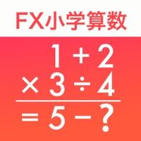 Codes for FX小学算数問題の解決機 Hack