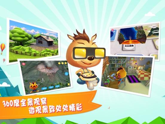 袋鼠跳跳3D书-育儿3D动画乐园,益智故事绘本科普大全-ipad-1