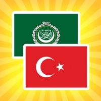 Arapca Turkce Ceviri Sozluk ترجمة تركي عربي Ios App