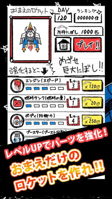 おまえのロケット発射!!【改造系育成ゲーム】のスクリーンショット3