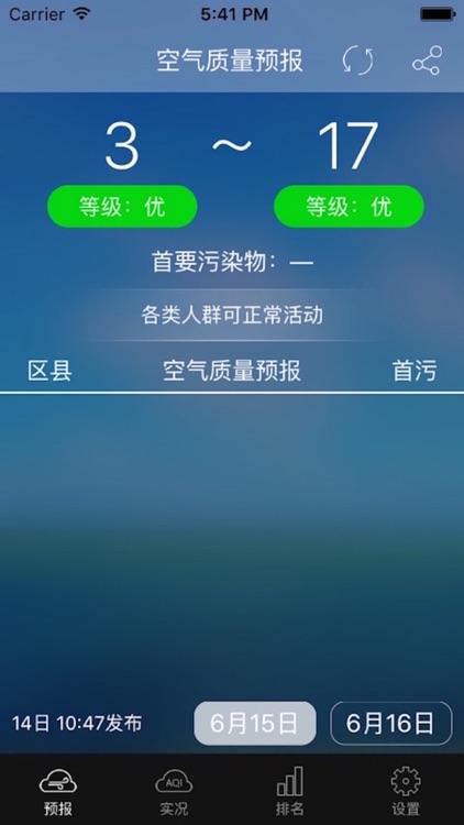 阳江空气质量 screenshot-3