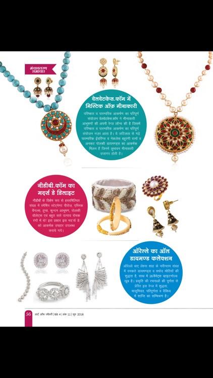 The Art of Jewellery - Hindi screenshot-3