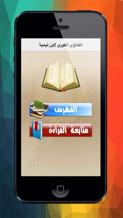 الفتاوى الكبرى لابن تيمية screenshot one