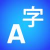 英文翻譯  英文字典 - 英漢字典  中文翻譯英文