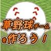 草野球チームを作ろう! -放置育成型シミュレーション- - iPhoneアプリ