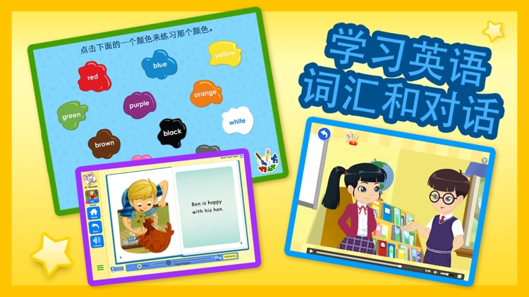 ABCmouse 国际英语学堂 screenshot-2