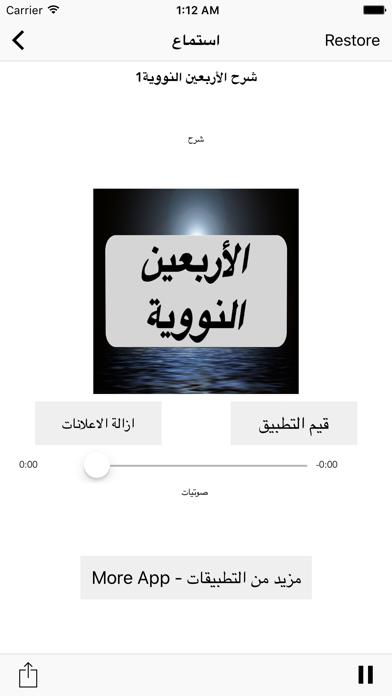 Forty Hadith Nawawi : شرح الأربعين النووية صوتياتلقطة شاشة1