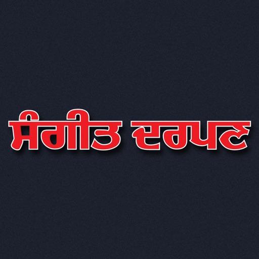 Sangeet Darpan