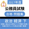 公務員試験 政治 経済 (下) 教養試験 社会科学 過去問