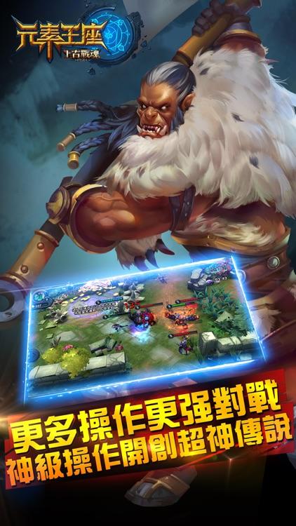 元素王座 screenshot-3