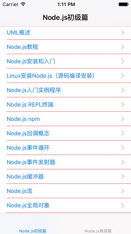 Node.JS教程 screenshot-0