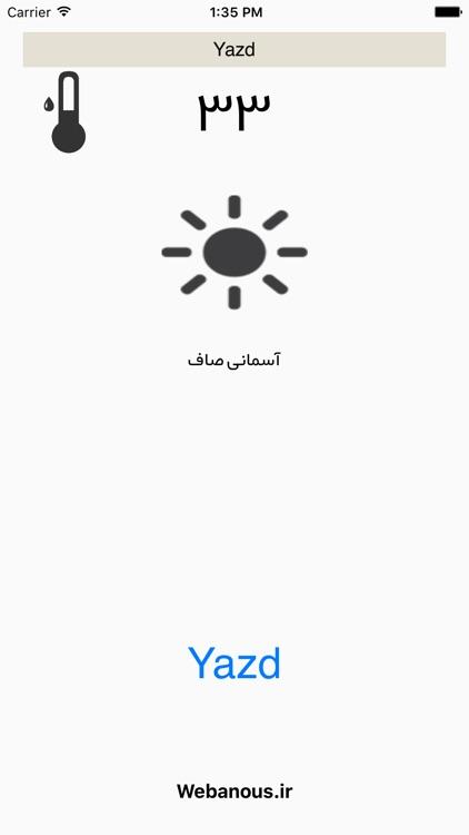 iWeather Persian - وضعیت آب و هوا screenshot-3