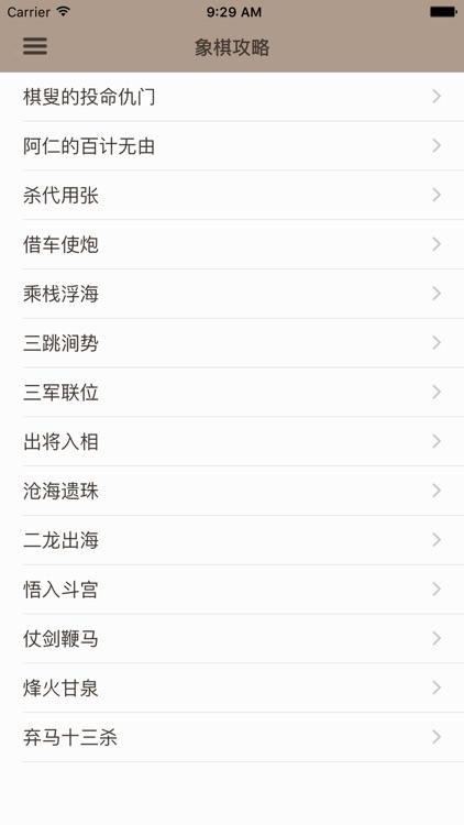 游戏攻略For洛川群侠传 screenshot-4