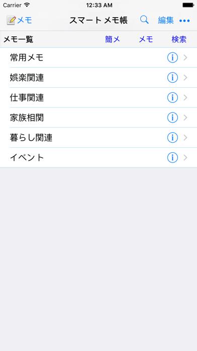 スマート・関連メモ帳 ScreenShot3