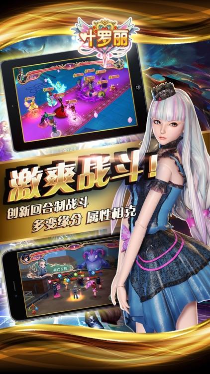 叶罗丽 - 超人气少女国漫官方正版,魔幻公主风RPG手游