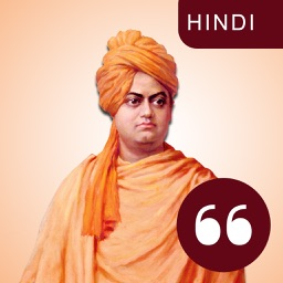 Swami Vivekananda quote in Hindi - The best quotes