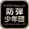 K-POPニュース for 防弾少年団(BTS)
