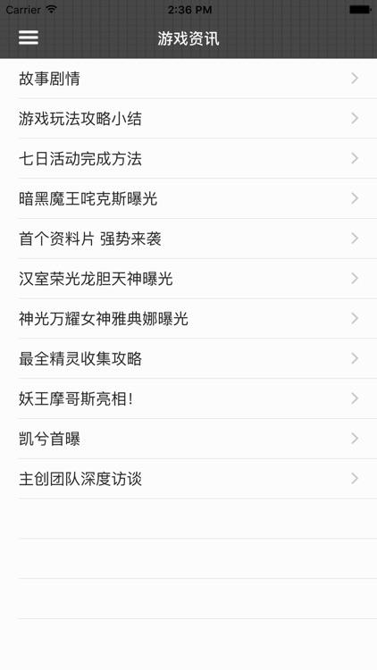 攻略For赛尔号:精灵大作战 screenshot-3