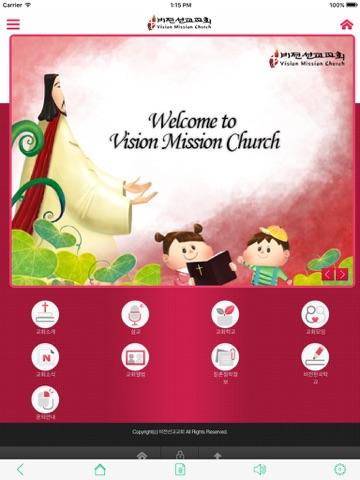 비전선교교회-ipad-0