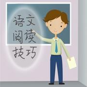 小学语文阅读技巧