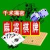 麻将棋牌千术揭秘(13本简繁版)