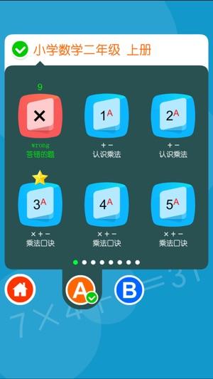 Kids math homework: Pupils Multiplication Division on the App Store
