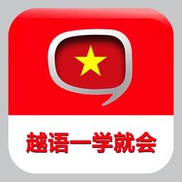 越南语新手一学就会 -轻松自学初级实用越语,零起点基础入门速成教程