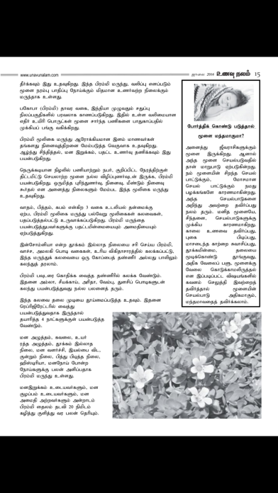 Unavu Nalam screenshot three