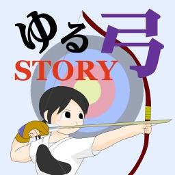 ゆるゆる弓道STORY