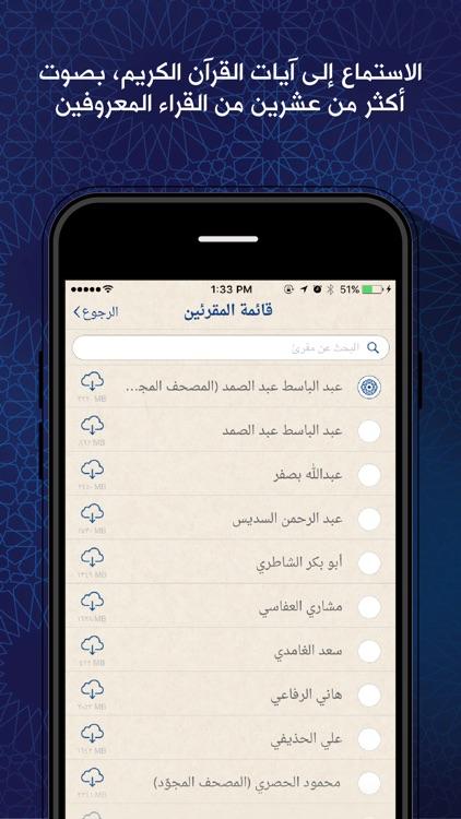 القرآن الكريم: إهداء من زين screenshot-3