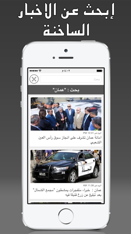 Jordan Press - أردن بريس screenshot-4