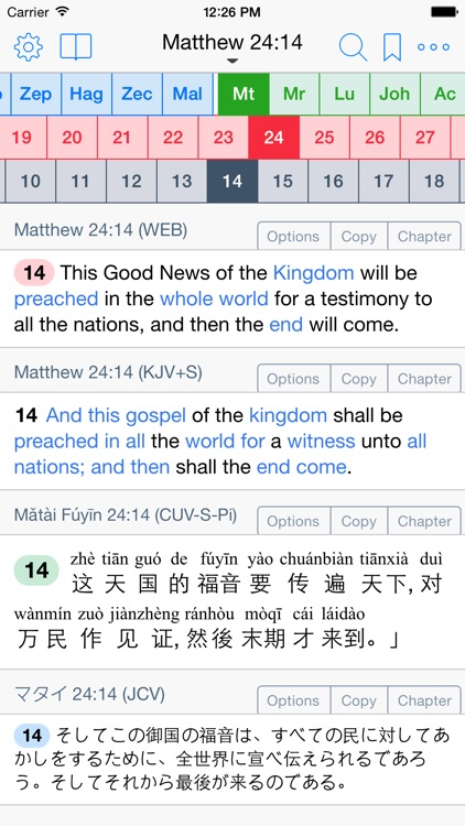 Equipd Bible screenshot-0