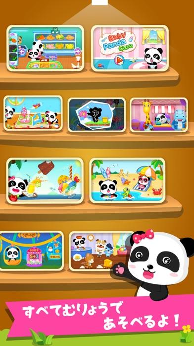こどもランド-BabyBus 幼児・子供向け知育ゲーム遊び放題のおすすめ画像5