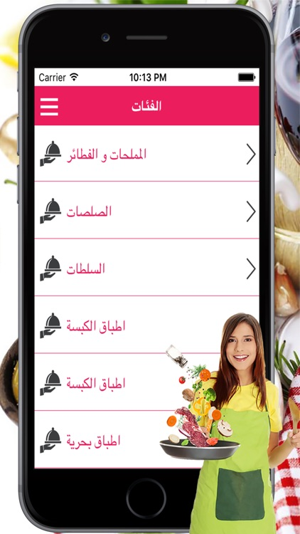 أطباقي:أشهى الوصفات و الطبخات والمأكولات العربية بخطوات مفصلة بسيطة screenshot-4