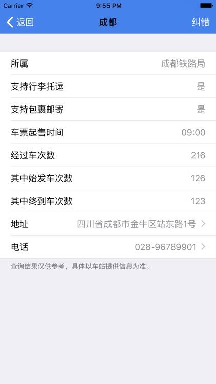 查火车票 screenshot-4
