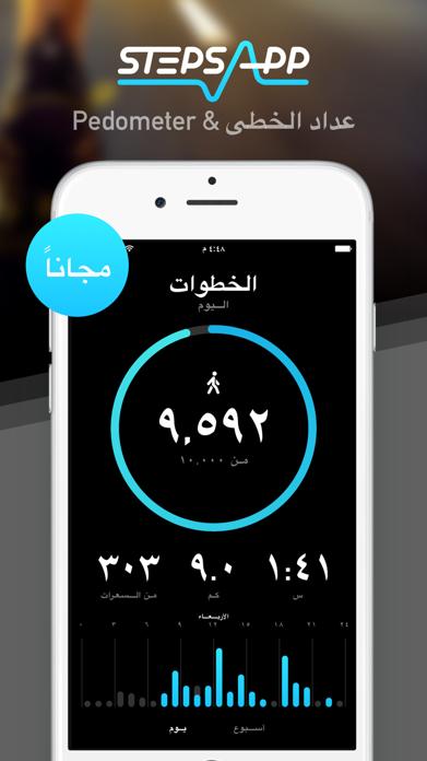 Pedometer by StepsApp Pro: Step Counter - Activity & Fitness Tracker Screenshot