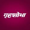 Grihshobha Hindi India Magazines