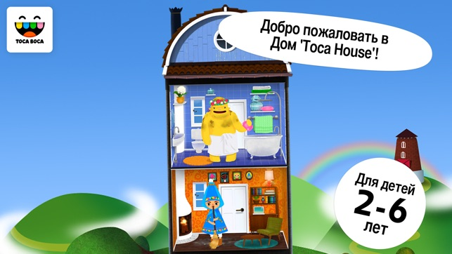 Toca House Screenshot