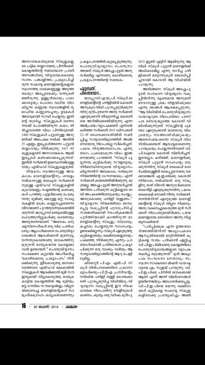 Malayalam Vaarika screenshot-3