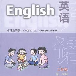 上海牛津小学英语二年级上点读