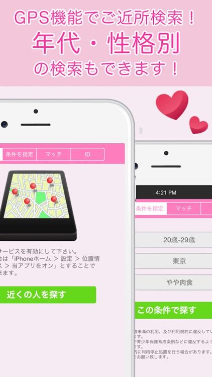 ちらトーーク~無料でチャットできるひまつぶし出会い探しアプリ~