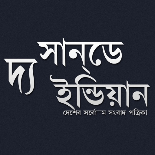 The Sunday Indian Bangla