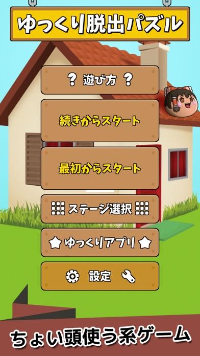 ゆっくり脱出パズル〜ゆっくりの無料パズルゲーム〜紹介画像3