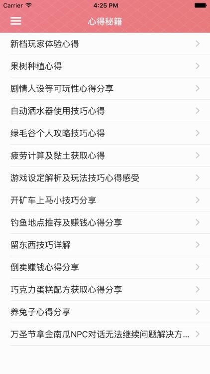 游戏攻略For星露谷物语 screenshot-4
