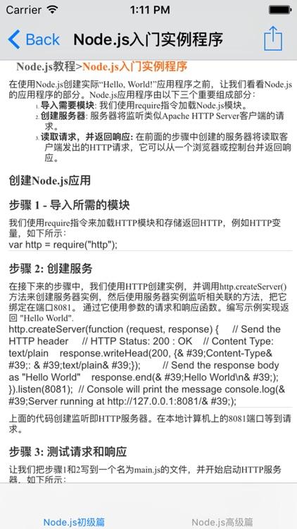 Node.JS教程 screenshot-3