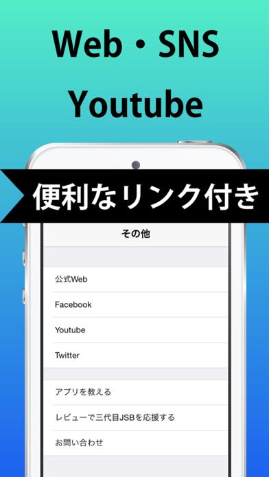 Jまとめ for 三代目J Soul Brothers(三代目JSB) Screenshot on iOS