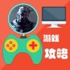 游戏攻略For黎明杀机 - iPhoneアプリ