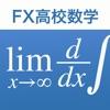 FX高校数学問題の解決機