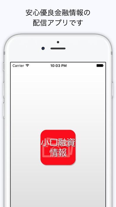 安心優良金融情報配信アプリのスクリーンショット1